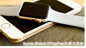Apple WatchでPayPayを使う方法